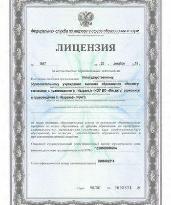 Переоформление лицензии ИЭиП