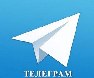 «Минпросвет» (@minsvet) на онлайн-платформе («мессенджере») «телеграм»