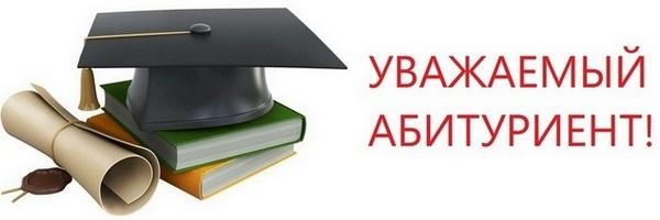 Объявление о приеме документов в 2020 году, на 2020 – 2021 учебный год, на подготовку специалистов с высшим образованием