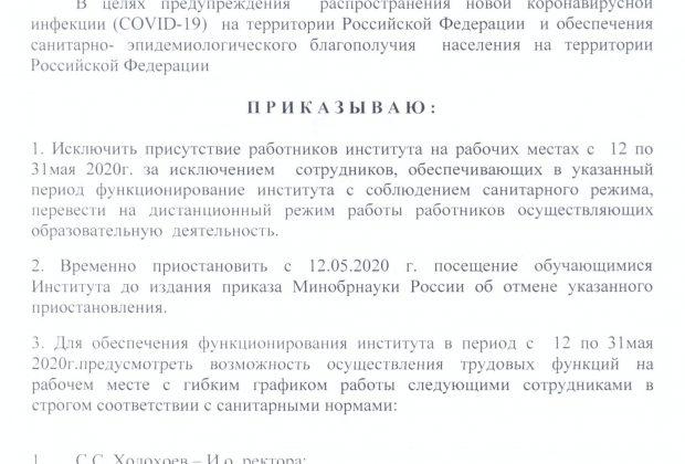 В соответствии с Приказом Минобрнауки России от 08.05.2020 N 648